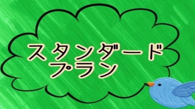 【秋冬旅セール】 ビジネス利用・カップルやファミリーの方おすすめ!! スタンダード 無料軽朝食付