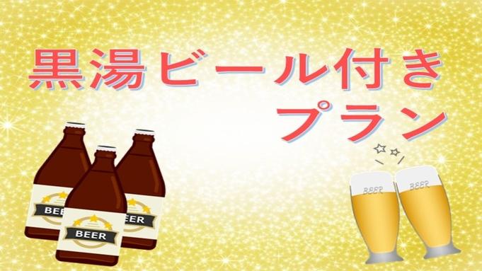 【クラフトビール黒湯】大田区で製造している黒ビールをお部屋で〜 無料軽朝食付き
