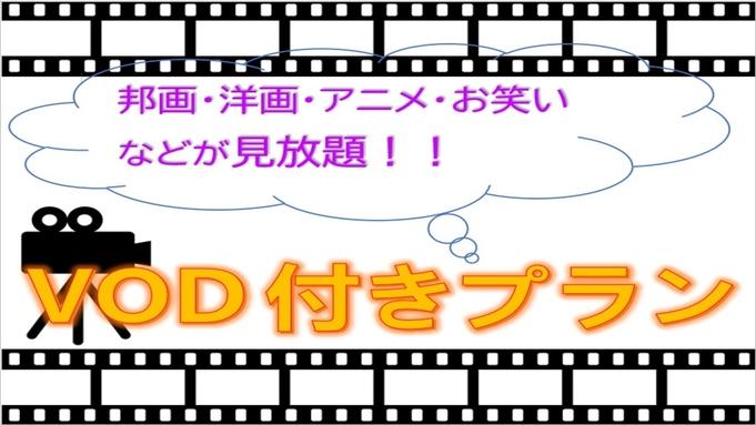 【首都圏おすすめ】VOD付き12時チェックアウト!!映画など300作品以上見放題♪ 無料軽朝食付き