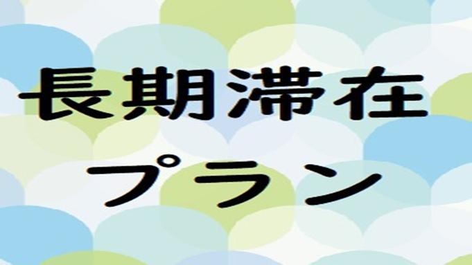 【返金不可】【穴守稲荷駅から徒歩2分】 20泊以上限定 ☆1泊あたり ¥3,500〜 無料軽朝食付き