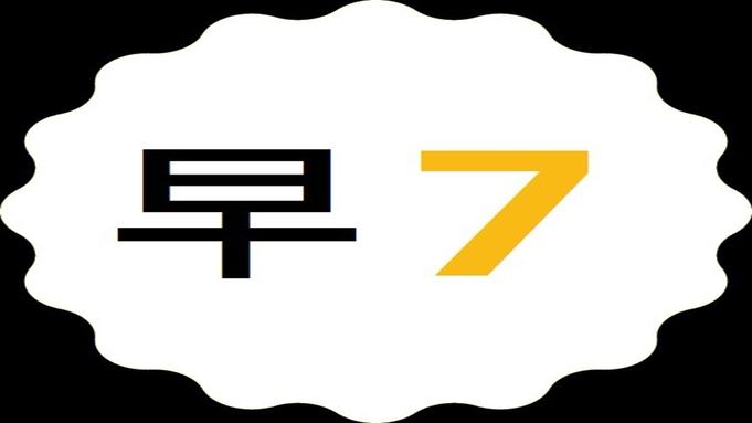 【穴守稲荷駅から徒歩2分】  羽田空港から3駅5分 早割り・さき楽7プラン 無料軽朝食付き
