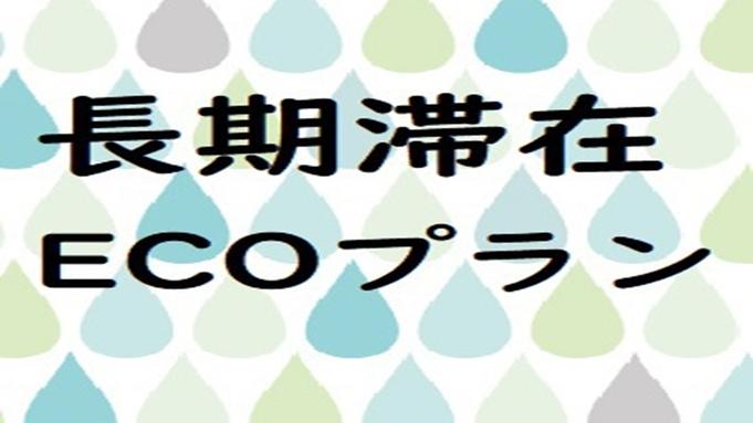 【穴守稲荷駅から徒歩2分】4泊以上でお得!ecoプラン 無料軽朝食付き
