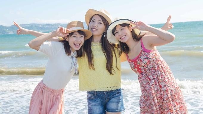 【女子旅】3名様までOK!エステ&プレゼントの4大特典付!完全プライベートで三密回避!(朝食付)