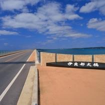 *【伊良部大橋】全長3,540mで、宮古島の新たな観光スポットとして人気があります。