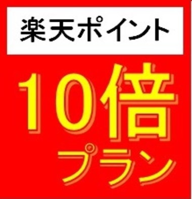 【貯まる使える】ポイント10倍■素泊まり・禁煙■羽田空港に近い!出張や観光に最適!!【貯まる使える】