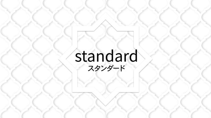 【スタンダードプラン】リビングキッチンご利用可*朝食はパン食べ放題*