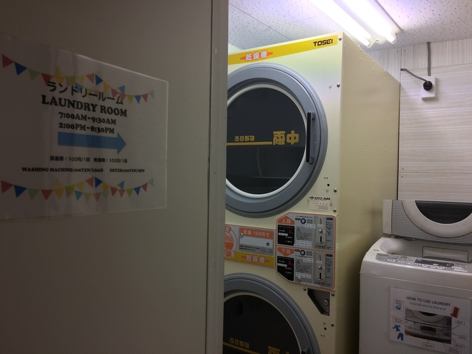 洗濯機1回100円、乾燥機10分100円