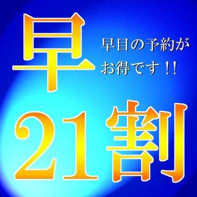 【早割21・軽朝食無料】21日前の予約がお得です!