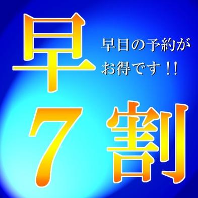 【早割7・軽朝食無料】7日前の予約がお得です!