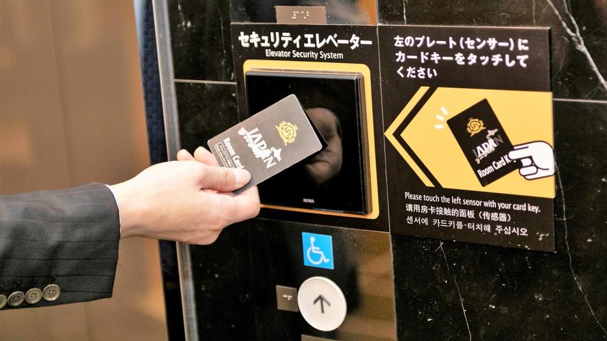 ■セキュリティエレベーター