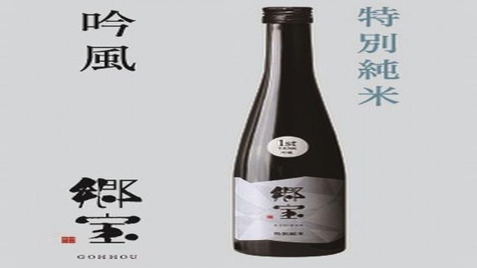 【北海道産・地酒3種セット付】北海道の味覚バイキング&地酒飲み比べプラン/2食付