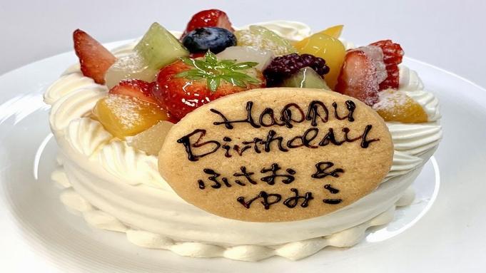 【記念日プラン】お誕生日や記念日のお祝いに!選べるホールケーキ付/1泊2食付