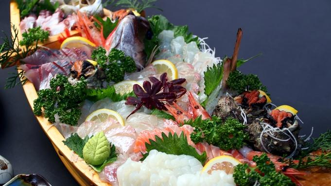【2食付】定番会席+舟盛!夕食は個室で♪新鮮な日本海のご馳走に舟盛りまで!!