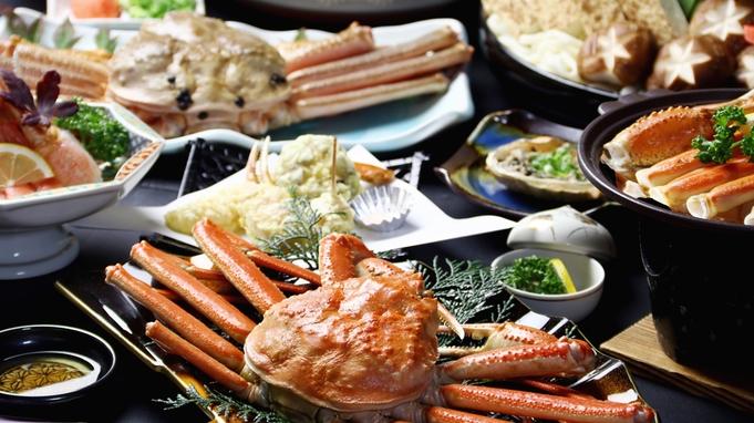 <冬の贅沢☆蟹三昧>松葉ガニフルコース★冬の味覚を食べ尽し!2食とも個室食♪
