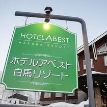ホテル看板