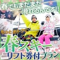 春スキー!リフト券付きプラン!