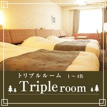 トリプルルーム(1〜4名)