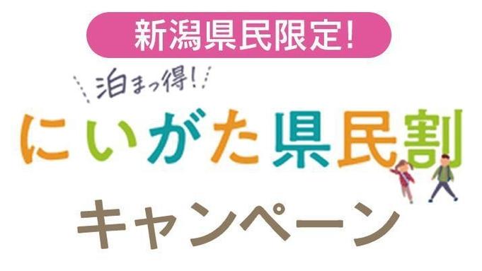 【新潟県民様☆必見!!】県民限定特別割プラン☆【一泊二食付き】