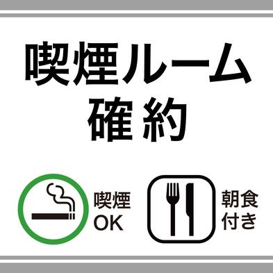 【喫煙確約】<朝食付き>◆大阪メトロ「東梅田駅」直上!全室Wi-Fi接続無料!