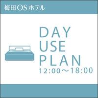 【デイユースプラン】12時〜18時◇最長6時間ご滞在いただけます!
