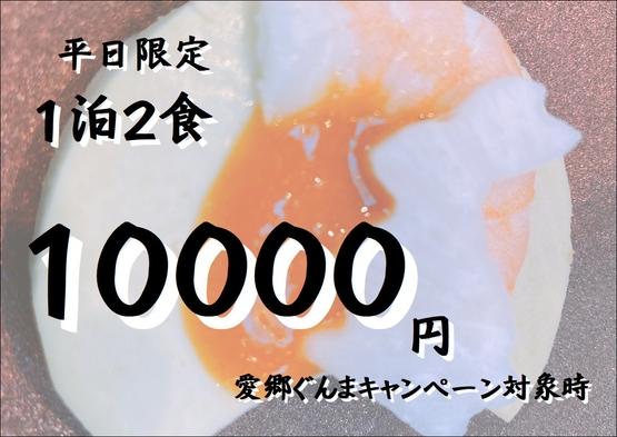 【10000円】で1泊2食≪平日限定≫≪愛郷ぐんま対象者≫≪秋を感じて磯部温泉でほっこり≫