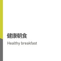 健康無料朝食♪