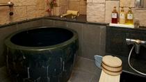 家族風呂(陶器)