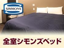 健やかな眠りへ誘う 【シモンズ社ベッド】を導入!