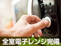 電子レンジ完備!!