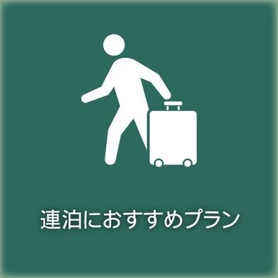 【素泊】5連泊以上限定!!清掃は3日に1回のエコ清掃プラン◇