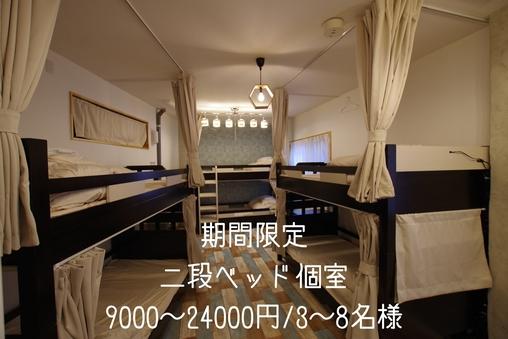 ゲストハウスの個室(8名様まで泊まれます)