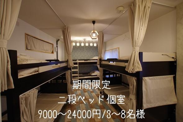 ●ゲストハウスの個室● 一番大きなお部屋です。8名様まで利用可。道後観光にオススメ!