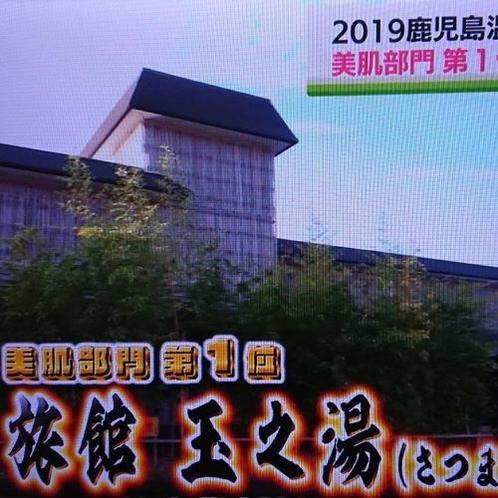 鹿児島温泉総選挙「美肌部門」第1位