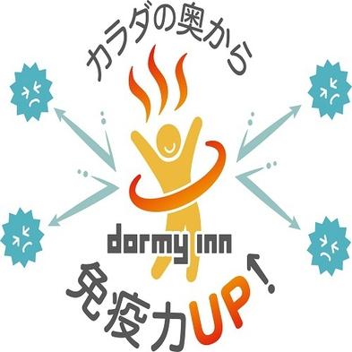 【夏休み・地元の方歓迎】鳥取・島根県在住者限定お得に宿泊プラン♪≪朝食付き≫