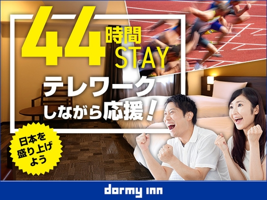 【44時間STAY】テレワークしながら応援!日本を盛り上げよう。
