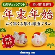 ■年末年始プラン【朝食付】