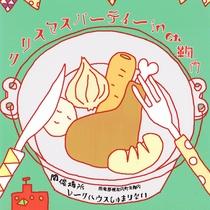 *【クリスマス】湖畔宿でX'mas Party☆サンタやトナカイがプレゼントを持ってやってくるかも!