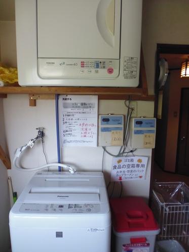 洗濯機・乾燥機(有料)