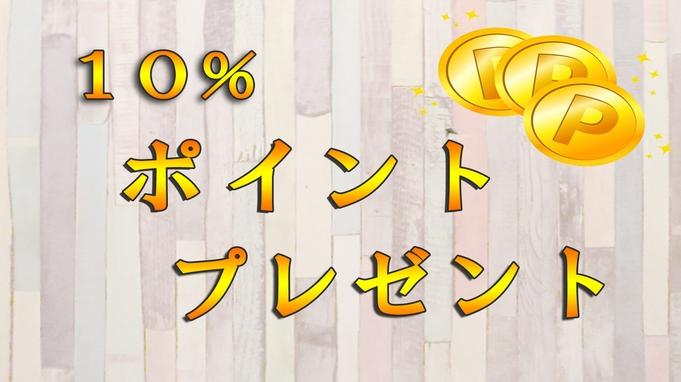 【素泊まり☆なんと!?10%ポイント還元!】ポイント大好きさんはこのプランで決まり♪
