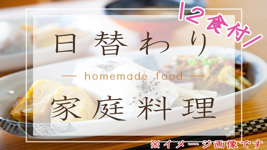 日替わり家庭料理 2食付