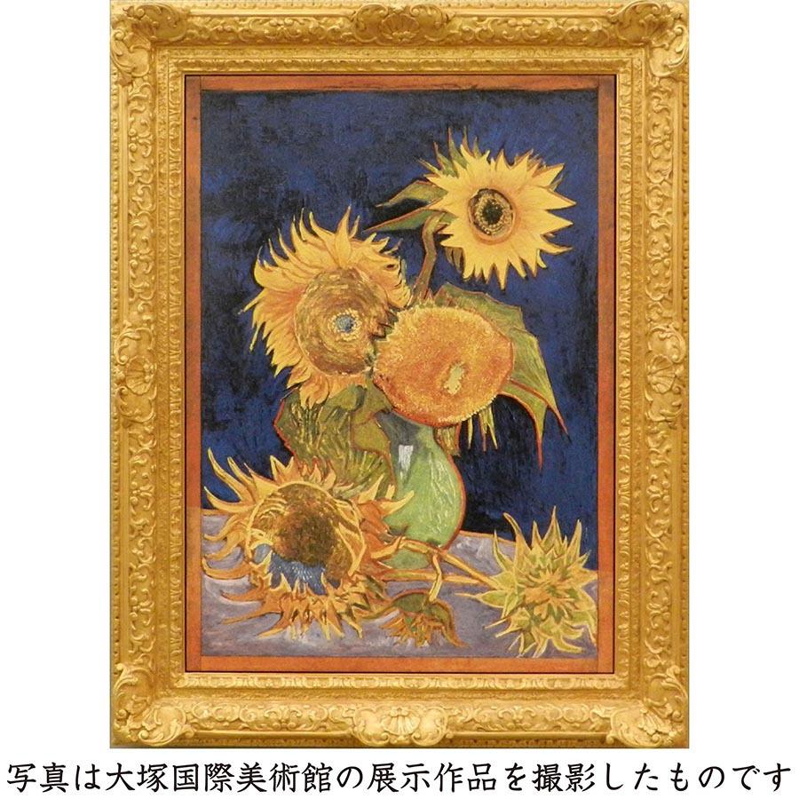 ゴッホが描いた花瓶のヒマワリ全7点を陶板で原寸再現展示。大塚国際美術館