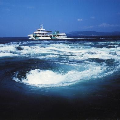【ファミリー歓迎】観潮船チケット付☆絶品鳴門鯛を多彩に味わう☆鳴門会席プラン♪