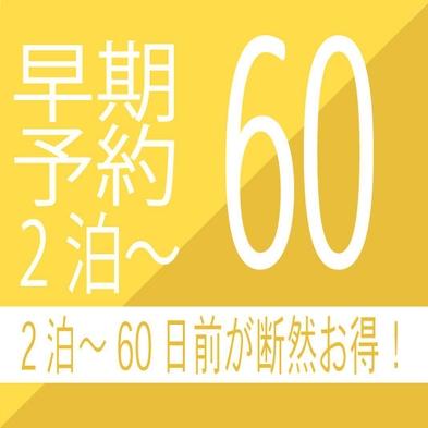 【さき楽60】2泊〜・60日前までの思いたったらすぐ予約お得にステイ 暮らす旅■素泊まり