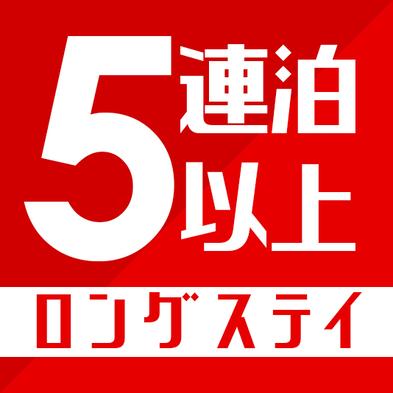 【ロングステイ】5連泊以上でゆったりバケーションお得に金武湾絶景 暮らす旅■素泊まり
