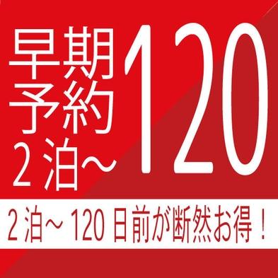 【さき楽120】2連泊〜・120日前までの思いたったらすぐ予約お得にステイ 暮らす旅■素泊まり