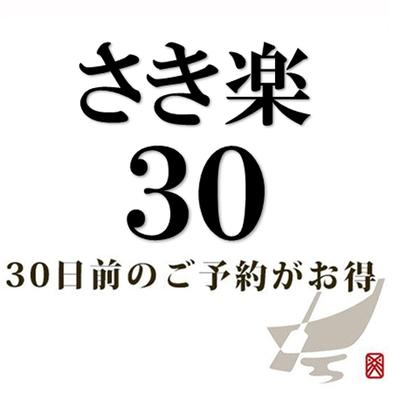 【夏さき楽30◇スタンダード】30日前予約で特別価格◇本格会席-大人専用宿[ZC201E0]