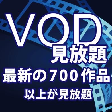 【VOD見放題プラン】なんと700作品以上が見放題♪【首都圏おすすめ】