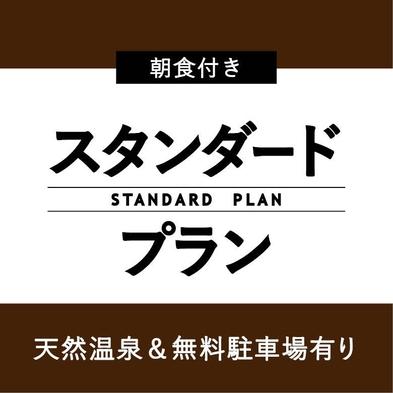 【秋冬旅セール】【スタンダードプラン】迷ったらこれ!ハナホテル定番プラン♪