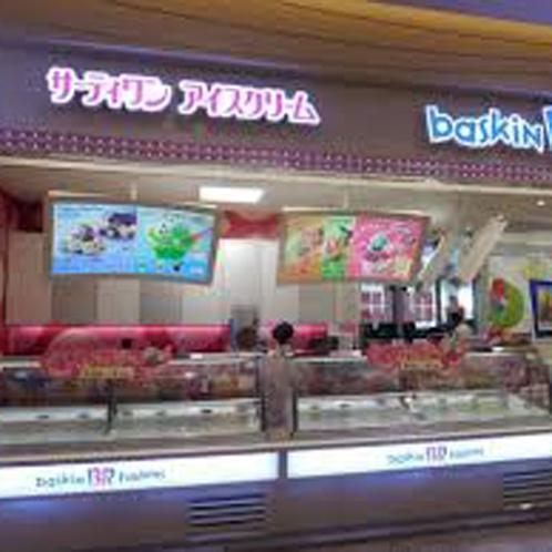 サーティワンアイスクリーム サンエー宜野湾コンベンションシティ店
