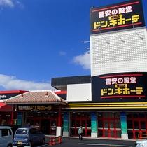 MEGAドン・キホーテ宜野湾店